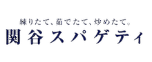 関谷スパゲティ
